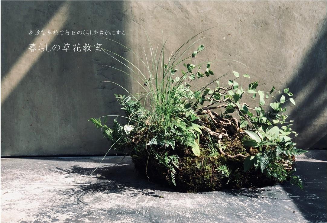 ★2020,9草花教室表.jpg